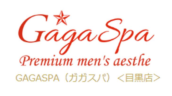 【目黒メンズエステ】ガガスパ紹介・体験|エステーション公式ブログ