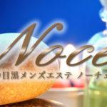 【中目黒メンズエステ】Noce~ノーチェ様のご紹介☆