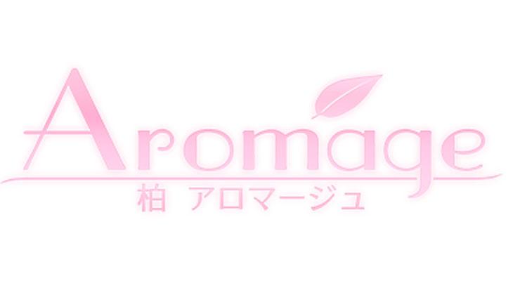 【柏メンズエステ】Aromage~アロマージュ様のご紹介☆