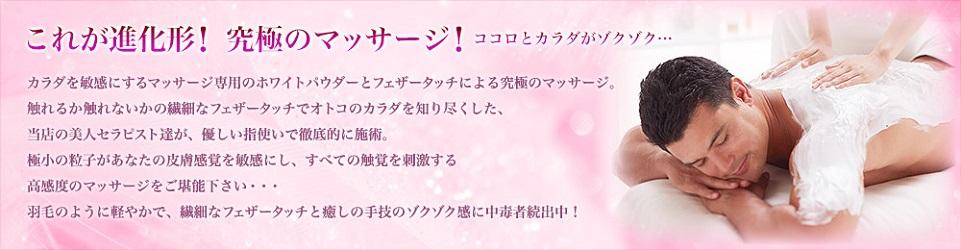 【柏メンズエステ】アロマージュ~コース|エステーション公式ブログ