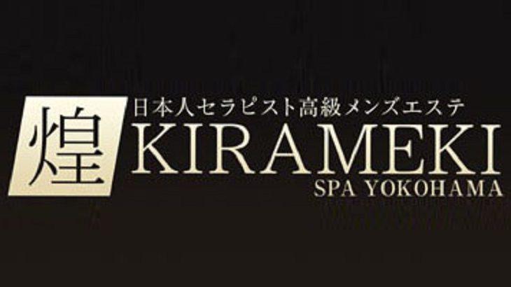 【横浜メンズエステ】煌SPAご紹介|エステーション公式ブログ