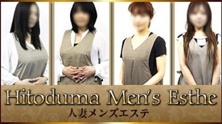 【大塚メンズエステ】人妻メンズエステ様のご紹介☆