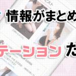 【お知らせ】エステーションHP内のショップページが進化☆