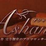 【恵比寿メンズエステ】Ashanti~アシャンティ様のご紹介☆
