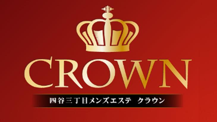 【四谷三丁目メンズエステ】Crown~クラウン様のご紹介☆