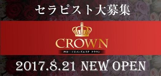 【四谷三丁目メンズエステ】クラウン~店舗紹介|エステーション公式ブログ