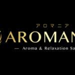 【池袋メンズエステ】AROMANIA~アロマニア様のご紹介☆