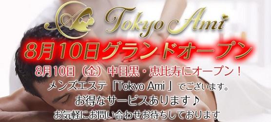 【中目黒メンズエステ】東京アミ~まとめ|エステーション公式ブログ