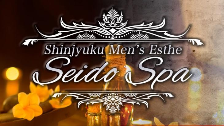 【新宿メンズエステ】Seido Spa~セイドスパ様のご紹介☆
