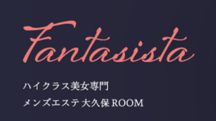 【大久保メンズエステ】Fantasista~ファンタジスタ様のご紹介☆