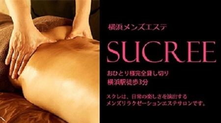 【横浜メンズエステ】Sucree~スクレ様のご紹介☆