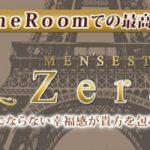 【東日本橋メンズエステ】メンズエステ ZERA~ゼラ様のご紹介☆