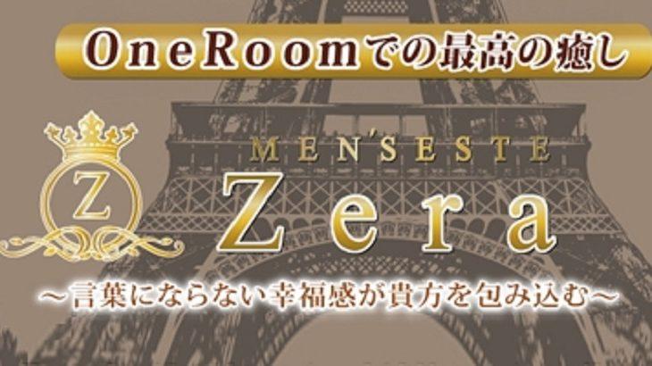 【東日本橋メンズエステ】ゼラご紹介|エステーション公式ブログ