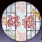 【日本橋メンズエステ】錦楼-にしきろう-様のご紹介☆