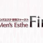【新宿御苑前メンズエステ】新宿ファースト様のご紹介☆