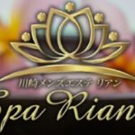 【川崎メンズエステ】Spa Riang~リアン様のご紹介☆