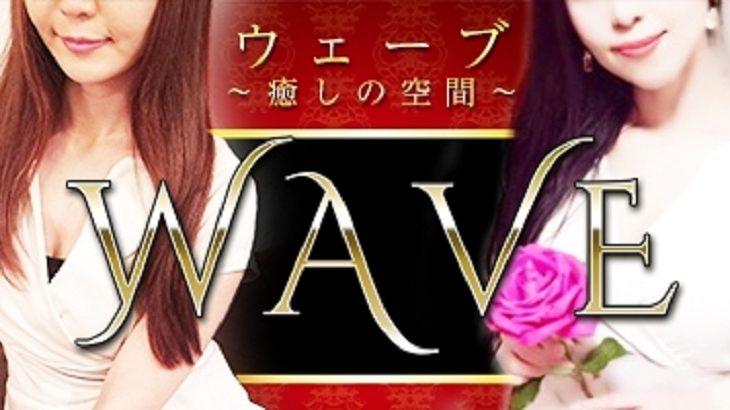 【船橋メンズエステ】WAVE~癒しの空間ご紹介|エステーション公式ブログ