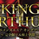 【代々木メンズエステ】KING ARTHUR~キングアーサー様のご紹介☆