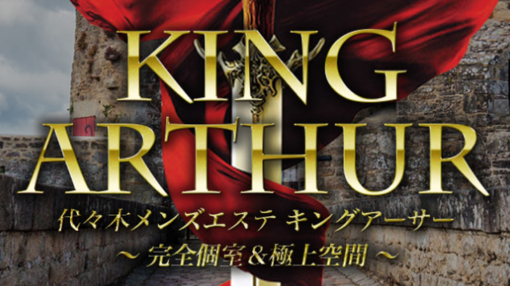 【代々木メンズエステ】キングアーサーご紹介|エステーション公式ブログ