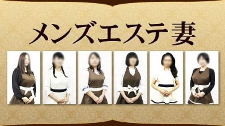 【西日暮里】メンズエステ妻ご紹介|エステーション公式ブログ