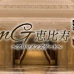 【恵比寿メンズエステ】AmG恵比寿~アロマメンズゲート様のご紹介☆