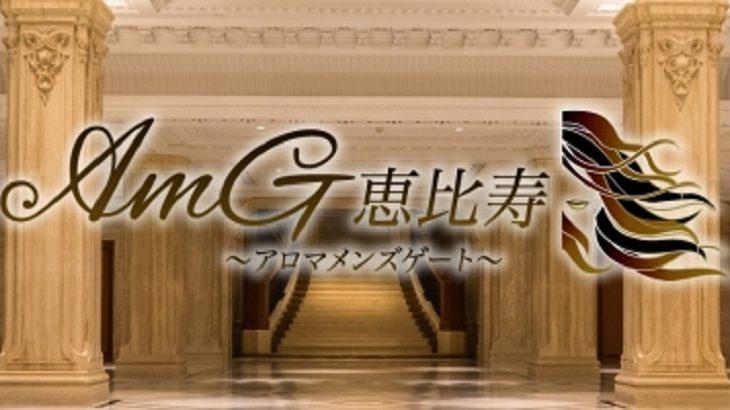 【恵比寿メンズエステ】AmG~アロマメンズゲートご紹介|エステーション公式ブログ