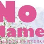 【神泉メンズエステ】NoNAME~ノーネーム様のご紹介☆