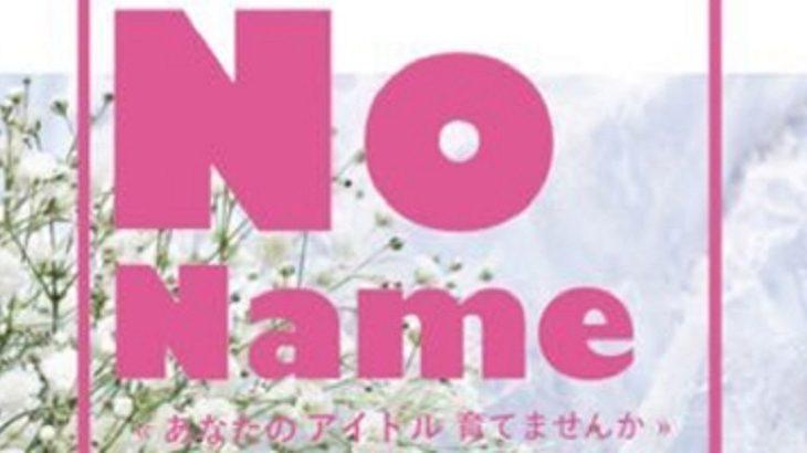 【神泉メンズエステ】ノーネームご紹介|エステーション公式ブログ