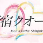 【新宿メンズエステ】新宿クオーレ様のご紹介☆