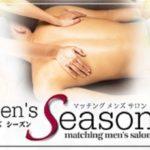 【神田メンズエステ】men's season~メンズシーズン様のご紹介☆