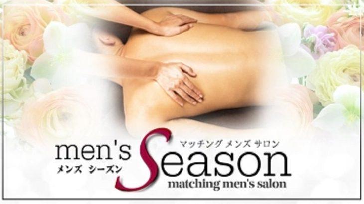【神田メンズエステ】メンズシーズンご紹介|エステーション公式ブログ