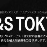 【新宿御苑前メンズエステ】M&S TOKYO~エムアンドエス東京様のご紹介☆