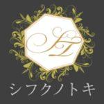 【新宿御苑前メンズエステ】シフクノトキ様のご紹介☆