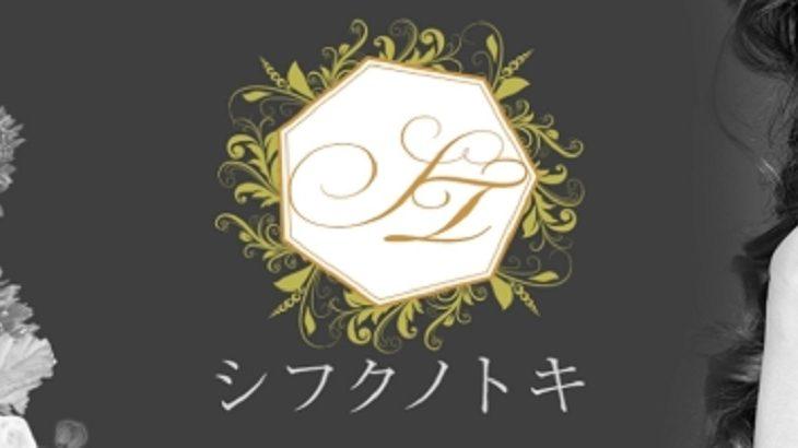 【新宿御苑前メンズエステ】シフクノトキご紹介|エステーション公式ブログ