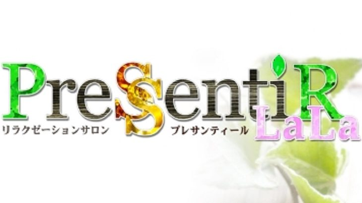 【渋谷メンズエステ】プレサンティールLaLaご紹介|エステーション公式ブログ