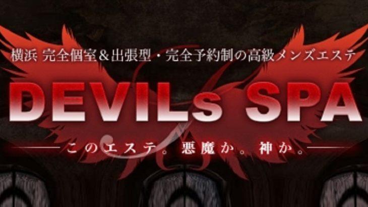 【桜木町メンズエステ】DEVILs SPA~デビルズ スパ様のご紹介☆