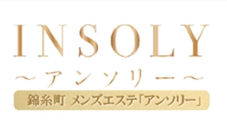 【錦糸町メンズエステ】INSOLY~アンソリー様のご紹介☆