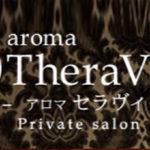 【池袋メンズエステ】aloma TheraVita~アロマセラヴィタ様のご紹介☆