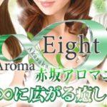 【赤坂メンズエステ】Aroma Eight〜アロマエイト 赤坂店様のご紹介☆