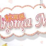 【秋葉原メンズエステ】Aroma Moe~アロマモエ様のご紹介☆