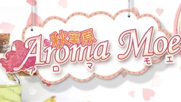 【秋葉原メンズエステ】アロマモエご紹介|エステーション公式ブログ