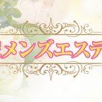 【大塚メンズエステ】MG~エムジー様のご紹介☆