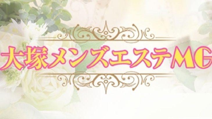 【大塚メンズエステ】MG~エムジーご紹介|エステーション公式ブログ