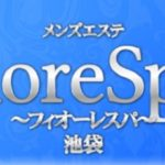 【池袋メンズエステ】FioreSpa~フィオーレスパ様のご紹介☆