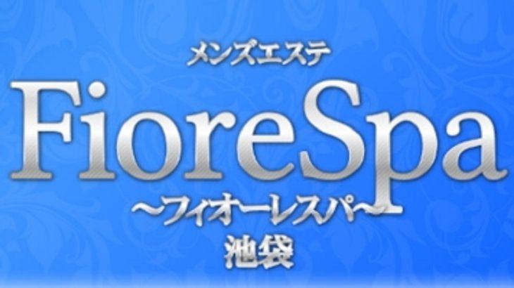 【池袋メンズエステ】フィオーレスパご紹介|エステーション公式ブログ