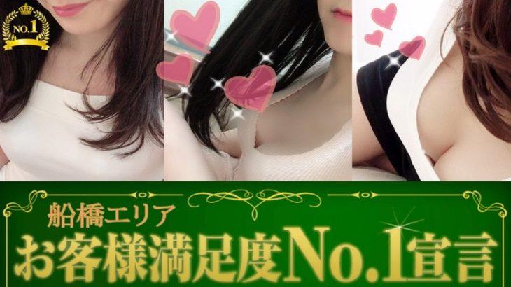 【船橋メンズエステ】アロマライズ様のご紹介☆