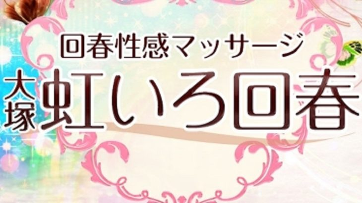【大塚出張風俗】虹いろ回春ご紹介|エステーション公式ブログ
