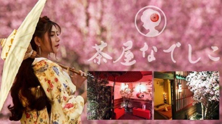 【五反田メンズエステ】茶屋なでしこご紹介|エステーション公式ブログ