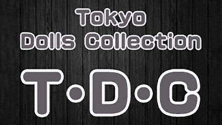【練馬メンズエステ】東京ドールズゴレクションご紹介|エステーション公式ブログ