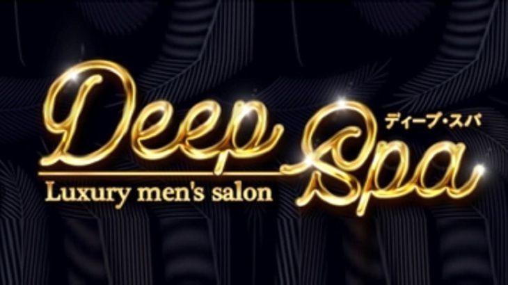 【秋葉原メンズエステ】Deep Spa~ディープスパ様のご紹介☆